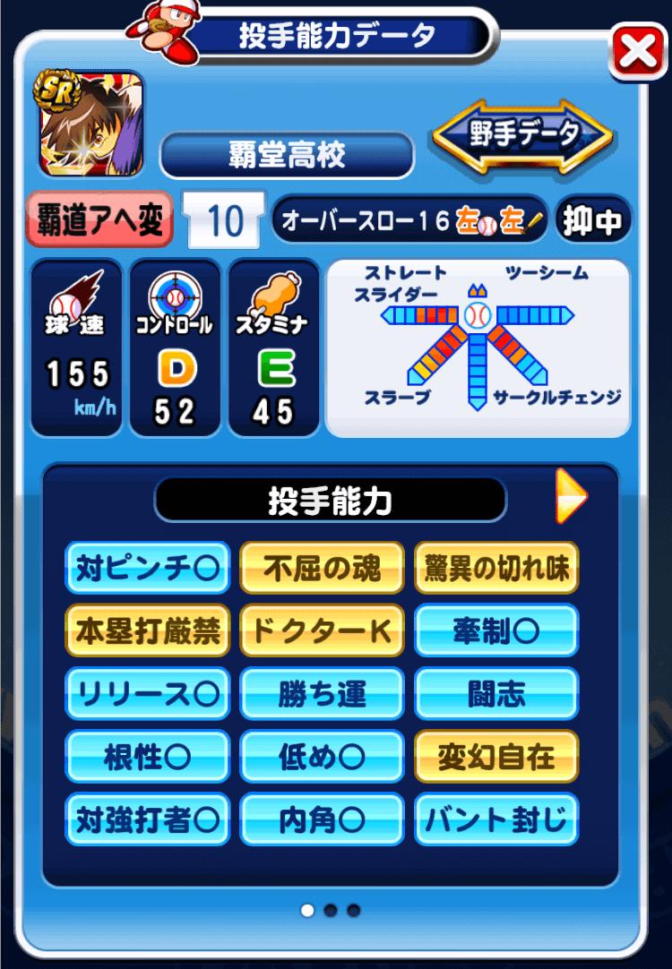 高校 パワプロ 花 デッキ 丸